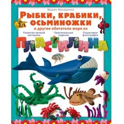 Купить Рыбки, крабики, осьминожки и другие обитатели моря из пластилина