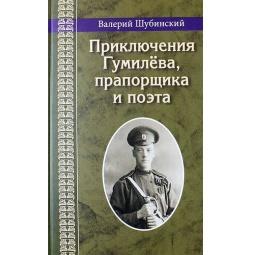 фото Приключения Гумилева, прапорщика и поэта