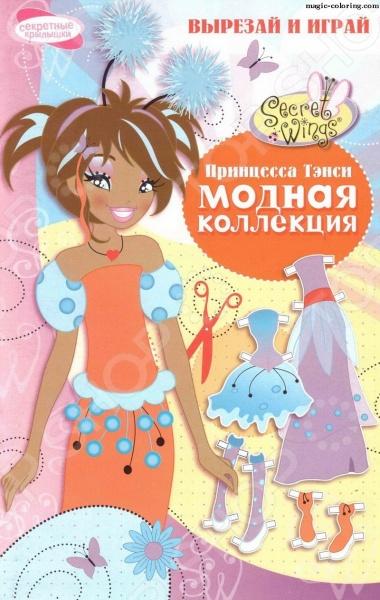 Вашему вниманию предлагается издание Модная коллекция. Принцесса Тэнси . Для детей младшего и среднего школьного возраста.