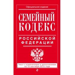 фото Семейный кодекс Российской Федерации. Текст с изменениями и дополнениями на 15 сентября 2015 год