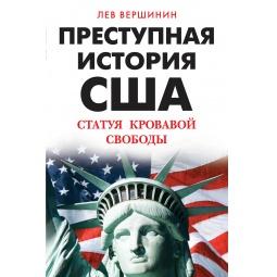 фото Преступная история США. Статуя кровавой свободы