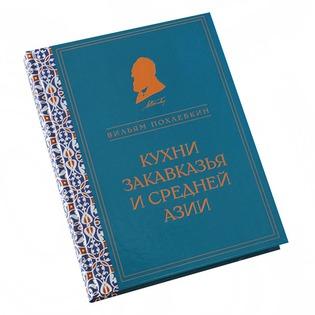 Купить Кухни Закавказья и Средней Азии