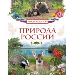 Купить Природа России