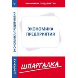 фото Шпаргалка по экономике предприятия