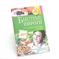 Купить Быстрые пироги с овощами, фруктами, ягодами
