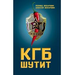 фото КГБ шутит. Рассказы начальника советской разведки и его сына