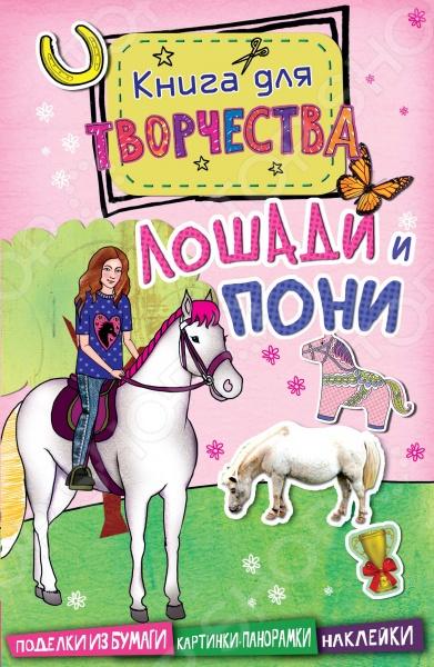 Книга для творчества станет прекрасным подарком тем, кто любит лошадей и мечтает ездить верхом. В книге есть всё, чтобы лучше узнать этих красивых и грациозных животных, весёлые и увлекательные игры, задания, головоломки, раскраски, интересные и познавательные факты. А ещё многомного захватывающих приключений! Седлайте коней и на старт!