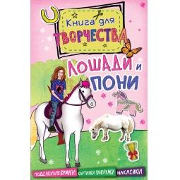 Купить Лошади и пони (+ наклейки)