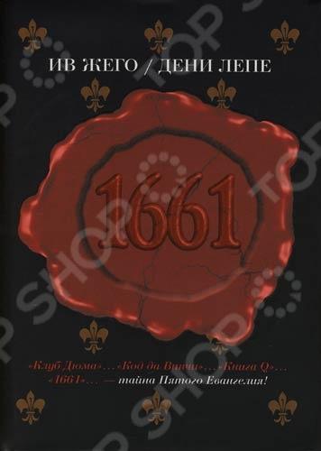 1661Зарубежные авторы современной детективной прозы: А - И<br>Париж, 1661-й год... Кардинал Мазарини при смерти. Заговорщики похищают из его кабинета папку с секретными документами, а главное - код к таинственному свитку, который оказывается не чем иным, как Пятым Евангелием. Если эта реликвия будет явлена миру, она коренным образом перестроит существующий порядок, перевернет все представления о власти и, возможно, изменит ход истории... К книге прилагается каталог издательства Книжный Клуб 36.6 .<br>