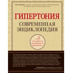 Купить Гипертония. Современная энциклопедия