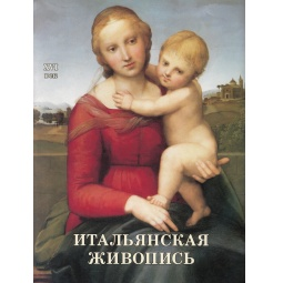 фото Итальянская живопись. XVI век