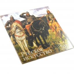 Купить Русское искусство. Календарь настенный на 2015 год