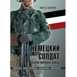 Купить Немецкий солдат Второй мировой войны. Униформа, знаки различия, снаряжение и вооружение