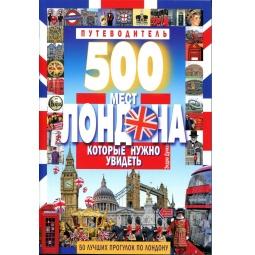 Купить 500 мест Лондона, которые нужно увидеть