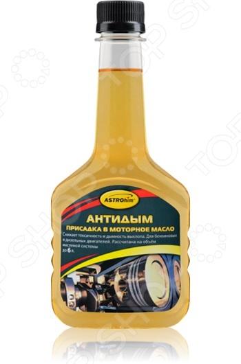 Присадка в моторное масло Астрохим ACT-629 «Антидым» agip масло моторное в краснодаре