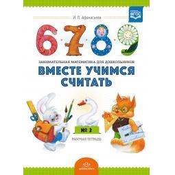Купить Вместе учимся считать. Занимательная математика для дошкольников. Рабочая тетрадь 2