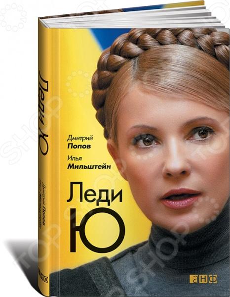 Леди ЮПолитика<br>Миф о Тимошенко, в котором сплелись правда и ложь, клевета врагов и восторженные фантазии сторонников, давно заслонил реального человека. Этот миф вобрал в себя все, чем жила постсоветская эпоха: порыв к свободе и опьянение глянцем, эротические грезы и запах денег, упоение властью и мечты о социальной справедливости. Кто же она на самом деле, эта женщина Чем она заслужила восхищение отцов-основателей Газпрома и солидарную ненависть трех украинских президентов Как сложится ее политическая жизнь, если она доживет до освобождения Книга журналистов Дмитрия Попова и Ильи Мильштейна это попытка непредвзято проанализировать путь одного из самых ярких политиков нашего времени.<br>