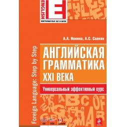 Купить Английская грамматика XXI века. Универсальный эффективный курс