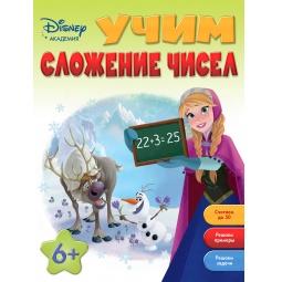 фото Учим сложение чисел (для детей от 6 лет)