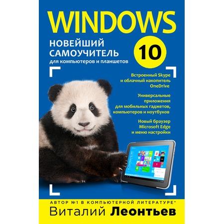 Купить Windows 10. Новейший самоучитель