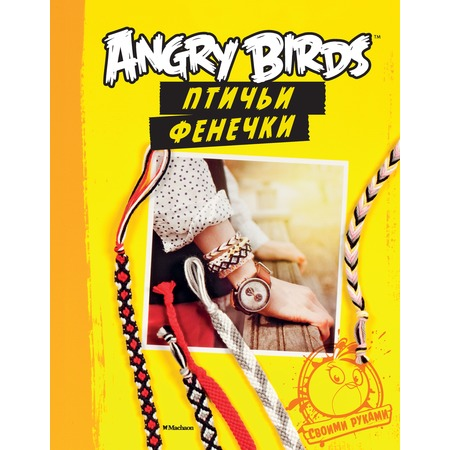 Купить Angry Birds. Птичьи фенечки. Своими руками