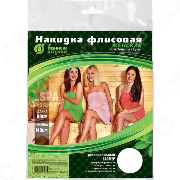 Накидка для бани и сауны Банные штучки 33352 набор женский для бани и сауны банные штучки 33301