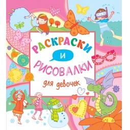 фото Раскраски и рисовалки для девочек