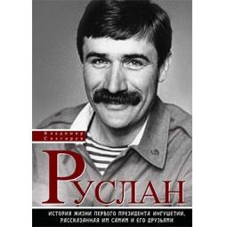 фото Руслан. История жизни первого президента Ингушетии, рассказанная им сами и его друзьями