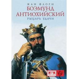 Купить Боэмунд Антиохийский. Рыцарь удачи
