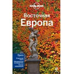 Купить Восточная Европа. Путеводитель