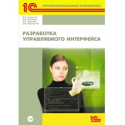 Купить Разработка управляемого интерфейса (+CD)