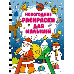 фото Новогодние раскраски для малышей