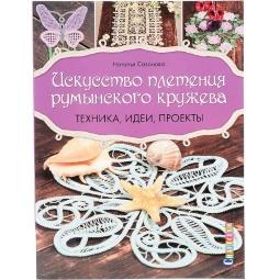 Купить Искусство плетения румынского кружева. Техника, идеи. проекты