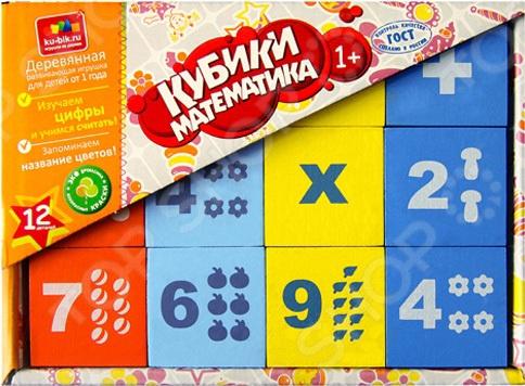 Кубики обучающие Alatoys «Математика» КБМ1201