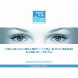 Купить Комплекс для глаз лифтинговый коллагеновый Beauty Style