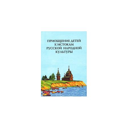 Купить Приобщение детей к истокам русской народной культуры. Парциальная программа