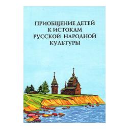 фото Приобщение детей к истокам русской народной культуры. Парциальная программа