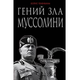Купить Гений зла Муссолини
