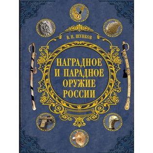 Купить Наградное и парадное оружие России
