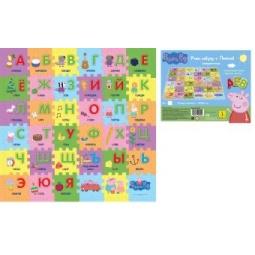 Купить Развивающий коврик Росмэн «Учим азбуку с Пеппой»