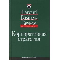 Купить Корпоративная стратегия