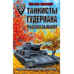 фото Танкисты Гудериана рассказывают. «Почему мы не дошли до Кремля»