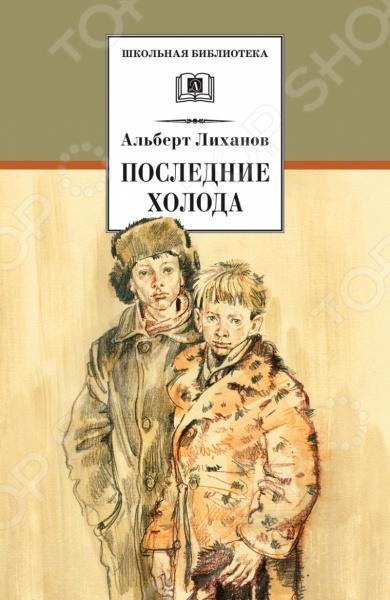 Последние холодаПроизведения отечественных писателей<br>В книгу входят 2 повести - Детская библиотека и Последние холода , продолжающие цикл произведений писателя о военном детстве. Для среднего школьного возраста.<br>