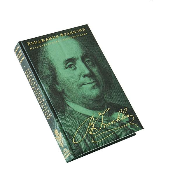 Эта книга устраняет чудовищную историческую несправедливость: она впервые представляет отечественному читателю наследие одного из самых замечательных умов человечества, государственного и общественного деятеля, дипломата, ученого, изобретателя, писателя, философа, бизнесмена Бенджамина Франклина 1706 1790 . Его лицо знакомо всем это портрет, растиражированный несчетное количество раз на главной денежной купюре США; его афоризм Время деньги знают даже те, кто ничего не знает; а его Автобиография давно стала настольной книгой для большинства успешных людей, многие из которых уже успели войти в когорту великих личностей. Если вы хотите получить превосходные советы о том, как обращаться с людьми, управлять самим собой и совершенствовать свои личные качества, сказал однажды Дейл Карнеги, прочтите автобиографию Бенджамина Франклина одну из самых увлекательных историй жизни . Бенджамин Франклин один из отцов-основателей США и единственный из них, чья подпись стоит под Декларацией независимости, Версальским мирным договором и Конституцией тремя документами, определившими ход истории не только Соединенных Штатов, но и всего мира. А еще Франклин изобрел громоотвод, кресло-качалку, печку-буржуйку, кухонную плиту, придумал летнее время и создал множество других полезных вещей. Кроме первого полного русского перевода автобиографии, в это издание вошли сочинения Бенджамина Франклина разных лет: от Трактата о свободе и необходимости, удовольствии и страдании , написанного юным автором в 19 лет, до сатирического памфлета О работорговле , работу над которым 84-летний великий американец закончил за три недели до своей кончины. И наконец, подлинным украшением издания стали сотни великолепных иллюстраций, благодаря которым читателю гарантирован эффект погружения в эпоху, в которой жил и творил Бенджамин Франклин.