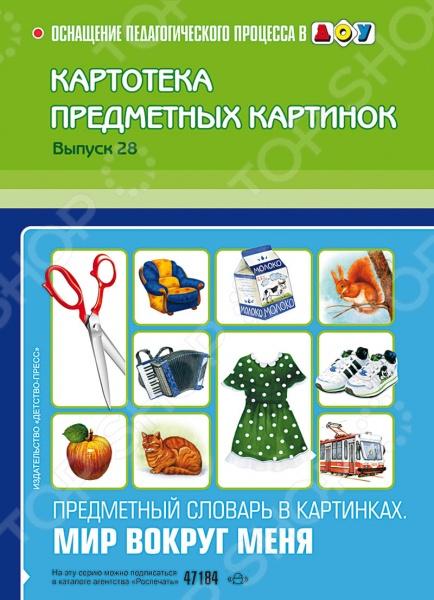 Данное пособие может быть использовано для проведения групповых и индивидуальных игр с детьми-дошкольниками. Рекомендовано педагогам ДОУ, родителям и гувернерам. На спирали.