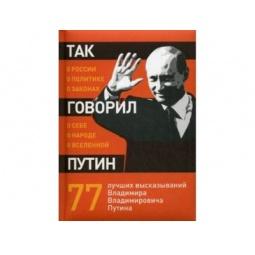 Купить Так говорил Путин. О себе, о народе, о Вселенной