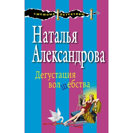 Купить Дегустация волшебства