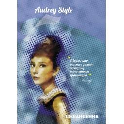 """Купить Ежедневник """"Audrey Style"""""""
