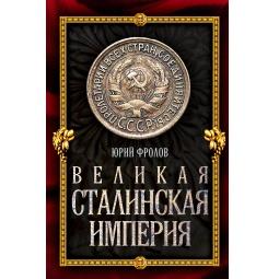 Купить Великая сталинская империя