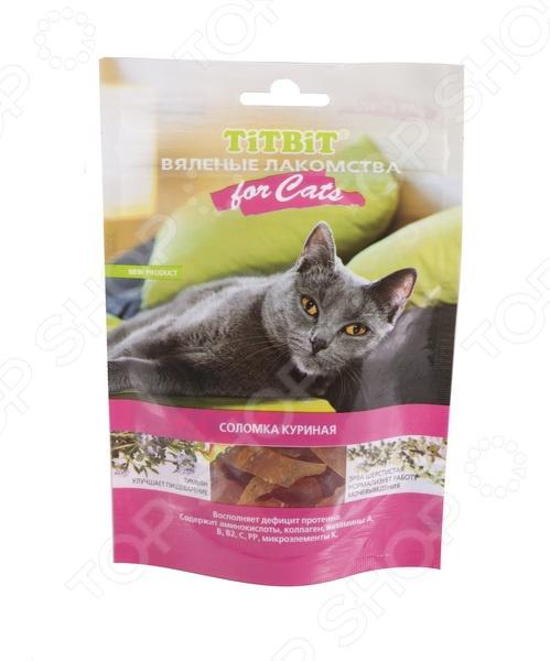 Лакомство для кошек TiTBiT 5163 Вяленая соломка куриная аппетитное угощение для вашего питомца. Есть множество способов проявить свою заботу в отношении домашнего любимца. Угощение лакомством окажется наиболее приятным и полезным поощрением для кошки.  Восполняет дефицит протеина.  Содержит аминокислоты, коллаген, витамины A, B, B2, C, PP , микроэлементы K . Особенность вяленых лакомств компании TiTBiT в том, что они произведены по уникальному технологическому процессу. Мясные ингредиенты замачиваются в растворе, обогащенном целебными фитокорректорами. Затем продукт проходит процесс вяления в условиях, которые идентичны естественной сушке на солнце.